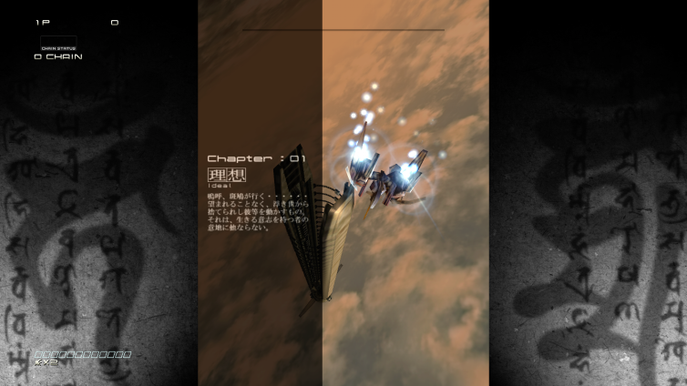 Ikaruga Screenshot 3