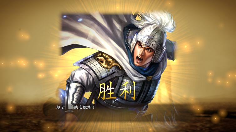 Romance of the Three Kingdoms 13 (CN) Screenshot 4