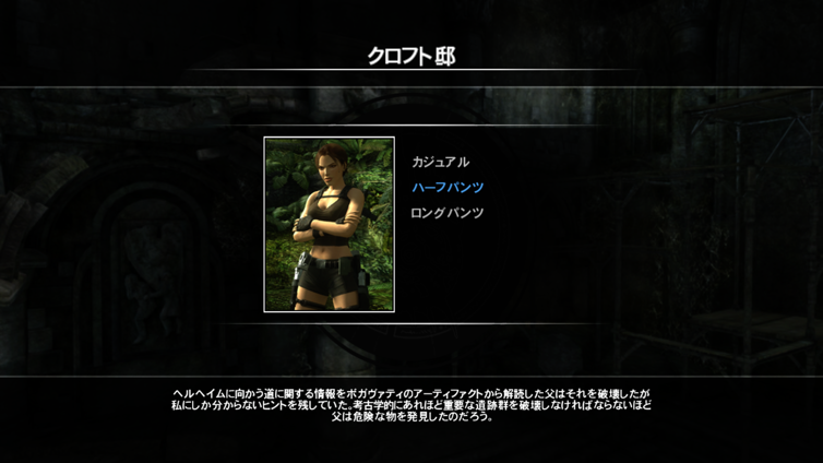 Tomb Raider: Underworld (JP) Screenshot 3